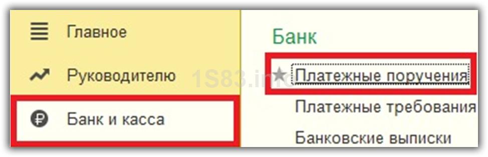 банковские выписки в интерфейсе 1С