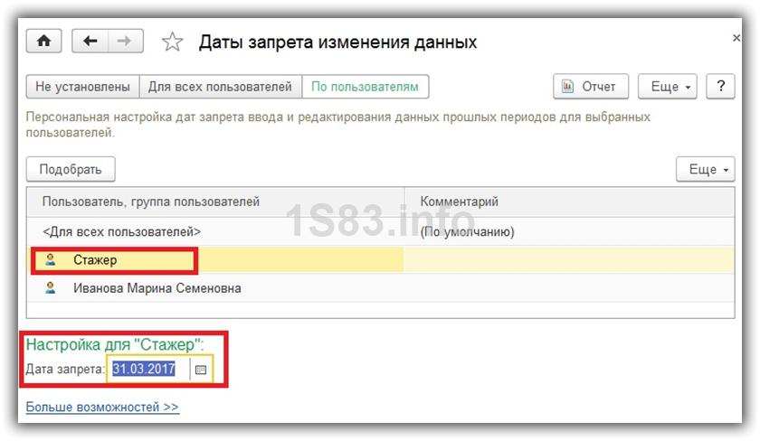 Дата запрета редактирования в 1с 8.3 бухгалтерия регистрация ип сроки стоимость