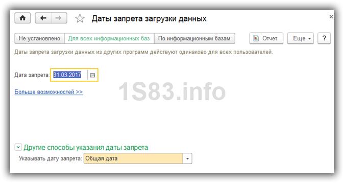 дата запрета загрузки данных