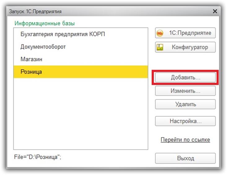 добавление новой информационной базы 1С