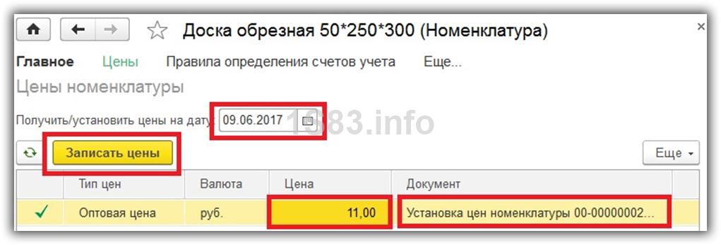 документ установки цен номенклатуры