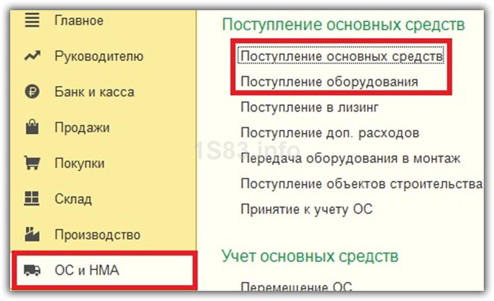 Документ покупка основных средств в 1с обновление форм документов в 1с упрощенка