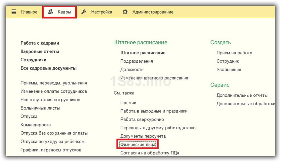 физические лица в интерфейсе 1С ЗУП