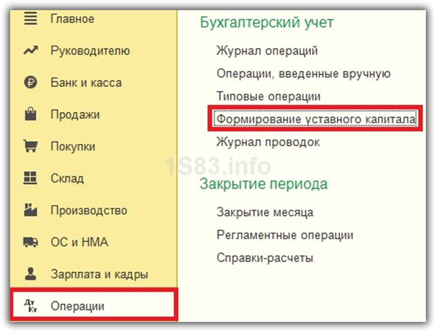 формирование уставного капитала в 1С 8.3