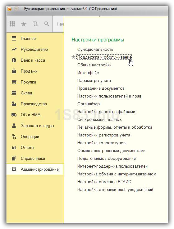 интерфейс администрирования