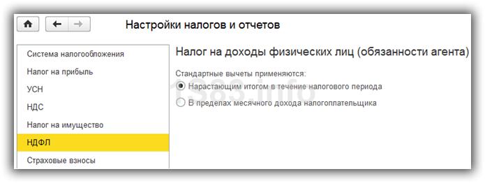 настройка НДФЛ