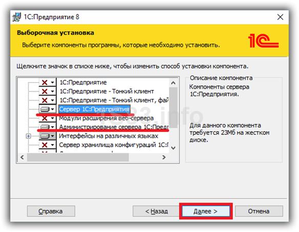 обновление платформы 1С на сервере