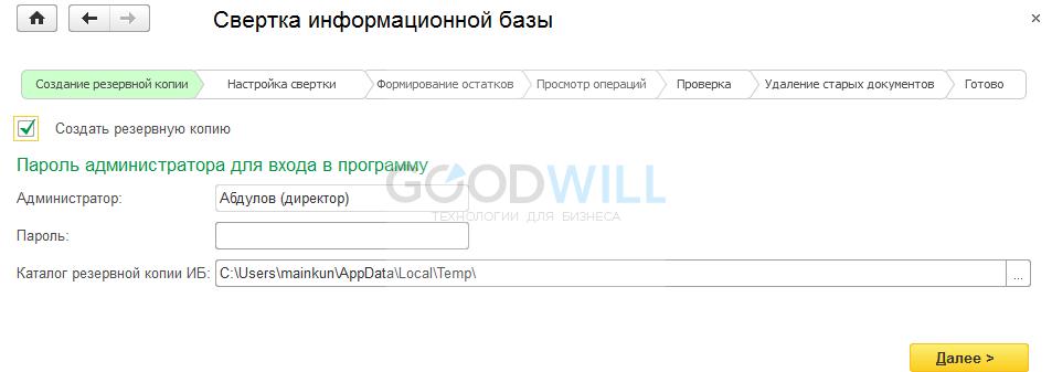 обработка свертки информационной базы 1С 8.3