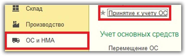 Как оприходовать основные средства в 1С 8.3