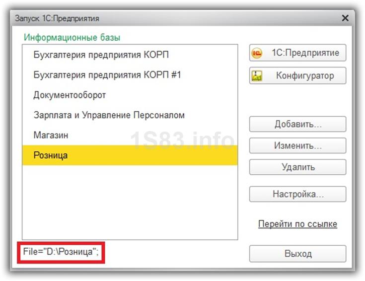 расположение базы данных 1С