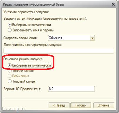 Дополнительные параметры запуска 1с обновление настройка доступа на уровне записей 1с