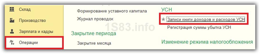 ручная корректировка КУДиР