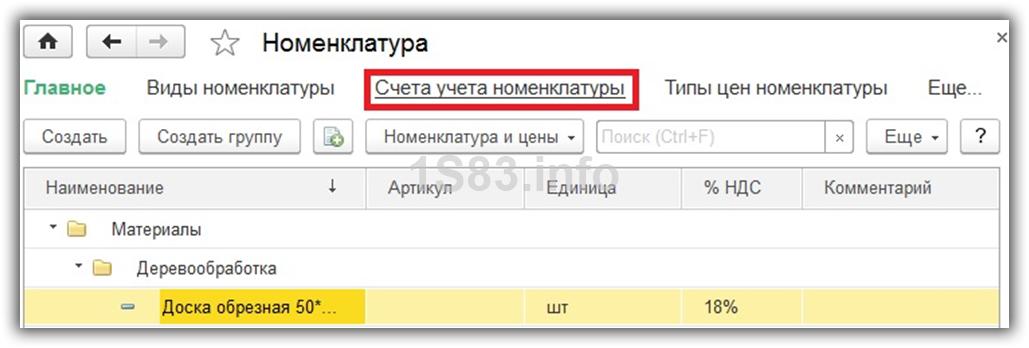 счета учета номенклатуры в интерфейсе 1С 8.3