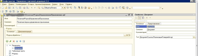 создание пустой обработки в 1С 8.3