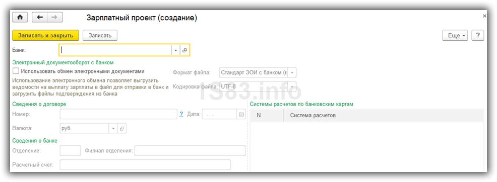 создание зарплатного проекта в 1С 8.3