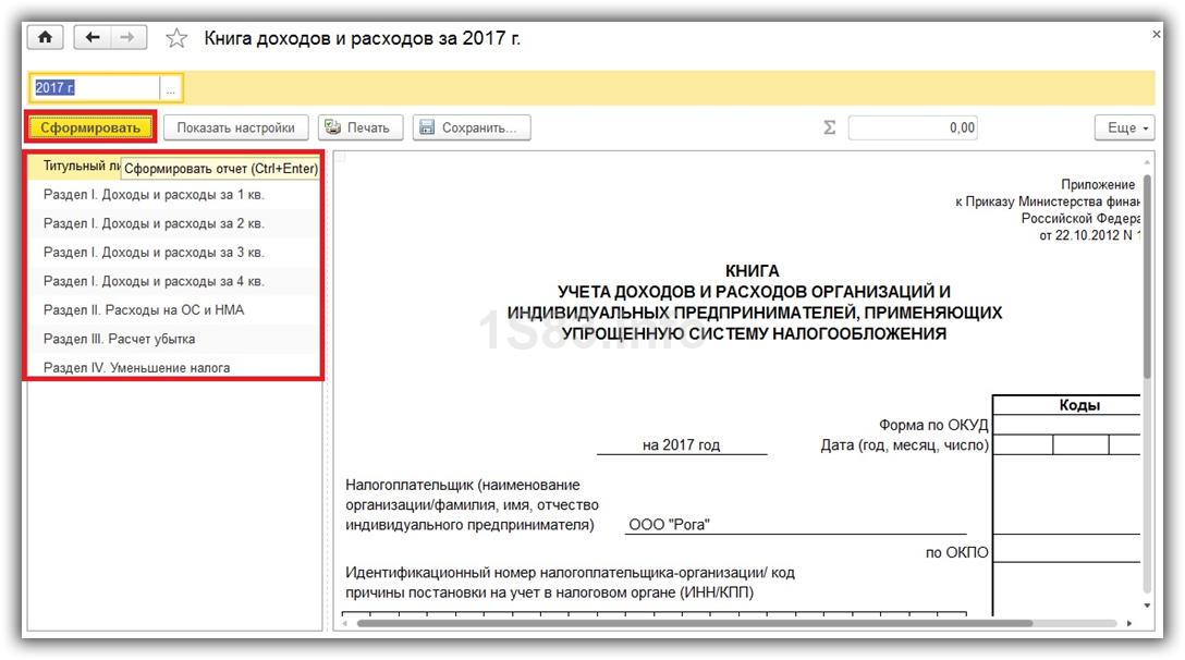 список листов КУДиР