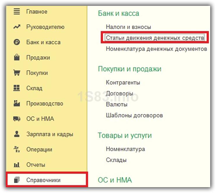 справочник статьи ДДС в интерфейсе 1С