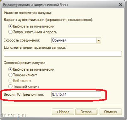 1с не запрашивает пароль для обновления программист 1с липецк работа