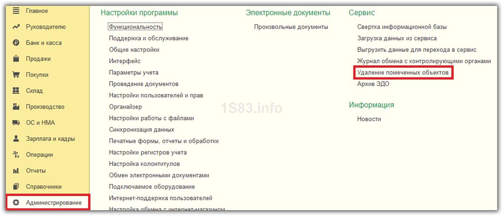 удаление помеченных объектов в интерфейсе 1С