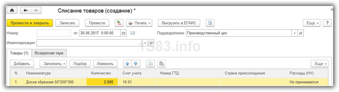 указание материалов к списанию в 1С 8.3
