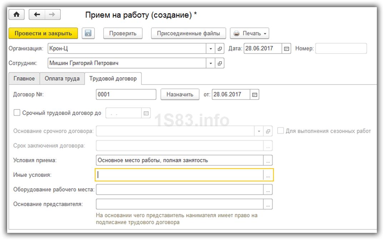 интерфейс в 1С 8.3