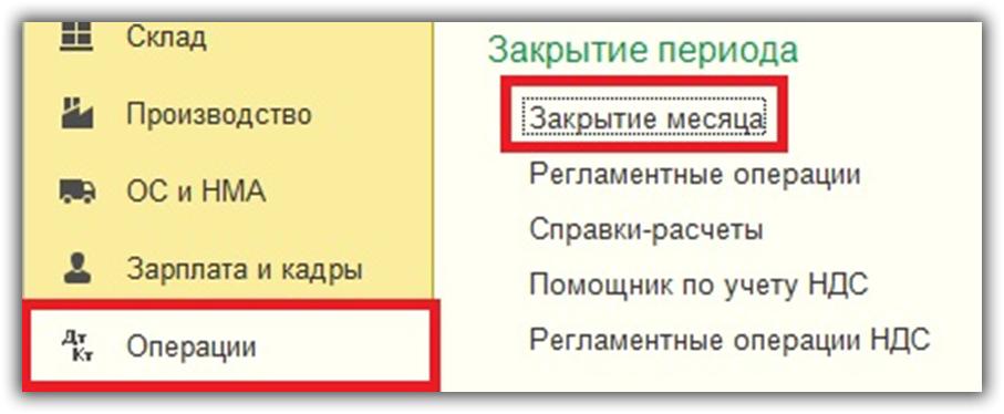 закрытие месяца в интерфейсе 1С 8.3