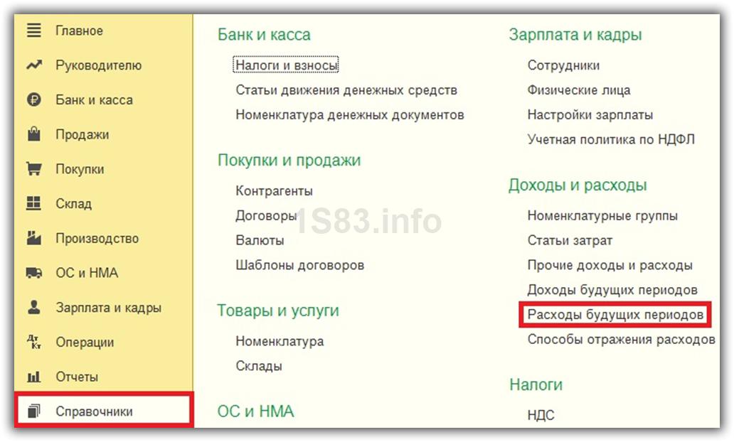 РБП в интерфейсе 1С
