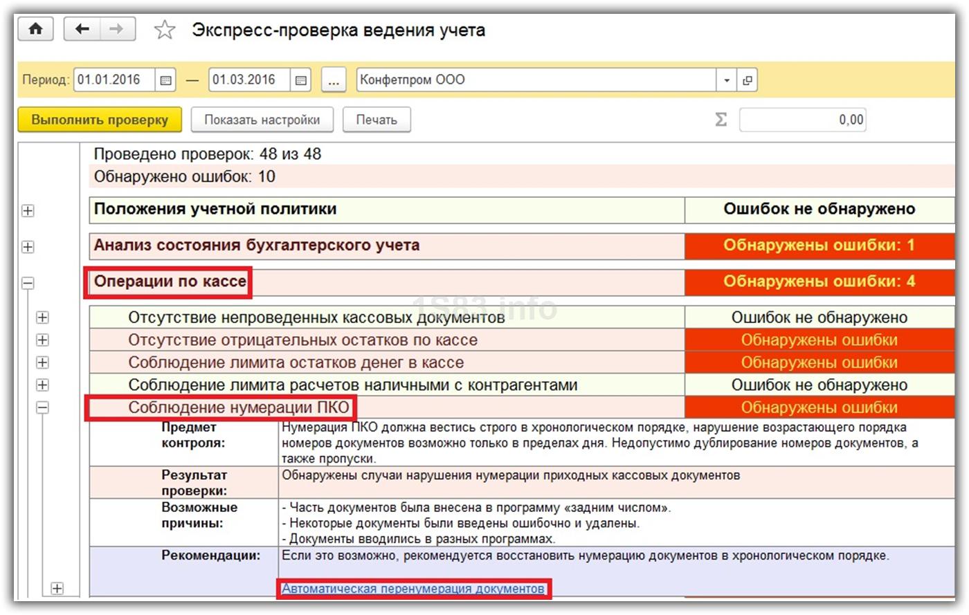 автоматическая перенумерация документов