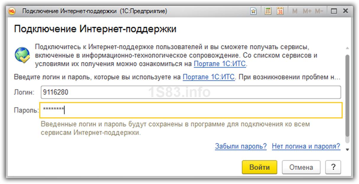 авторизация на портале 1С ИТС