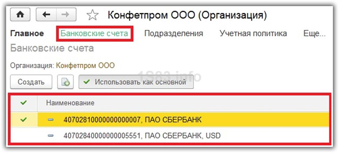 банковские счета организации