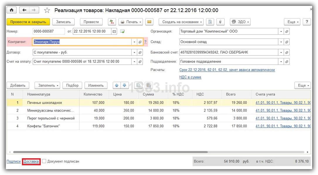 Ттн в 1с 8.3 бухгалтерия где находится заявление на регистрацию в ифнс от ип