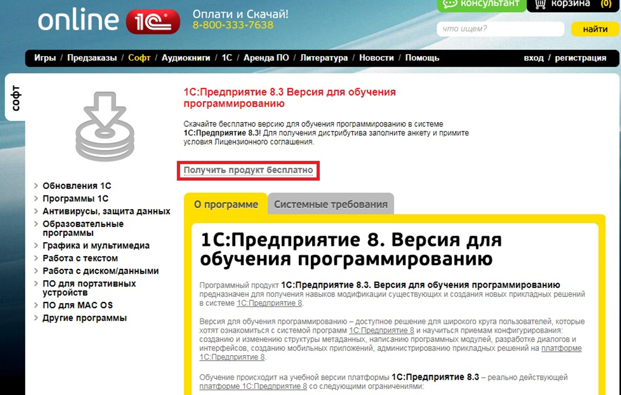 Обучение программы 1с бухгалтерия онлайн регистрация предприятия ооо екатеринбург