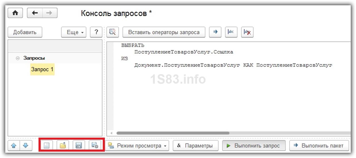 кнопки для сохранения текста запроса