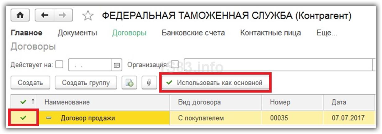 основной договор контрагента в 1С 8.3