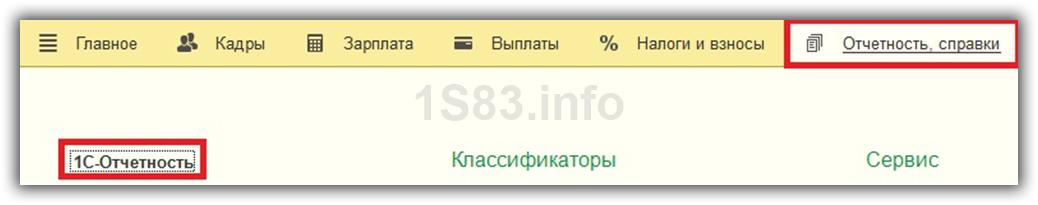 отчетность в интерфейсе