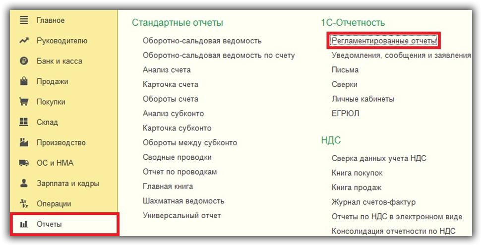 отчеты в интерфейсе 1С
