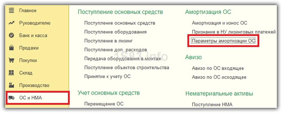 параметры амортизации ОС