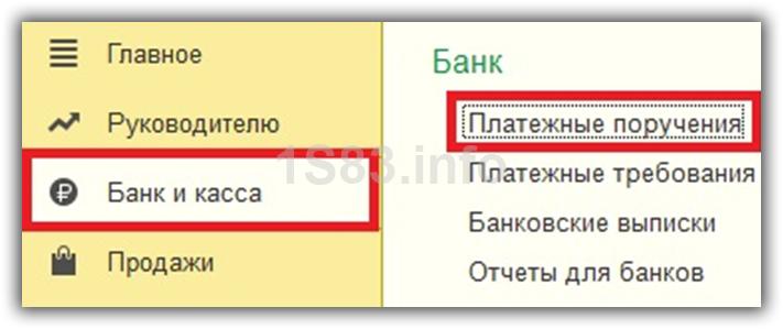 платежные поручения в интерфейсе 1С