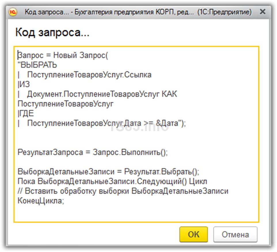 получить текст запроса 1С для вставки в код