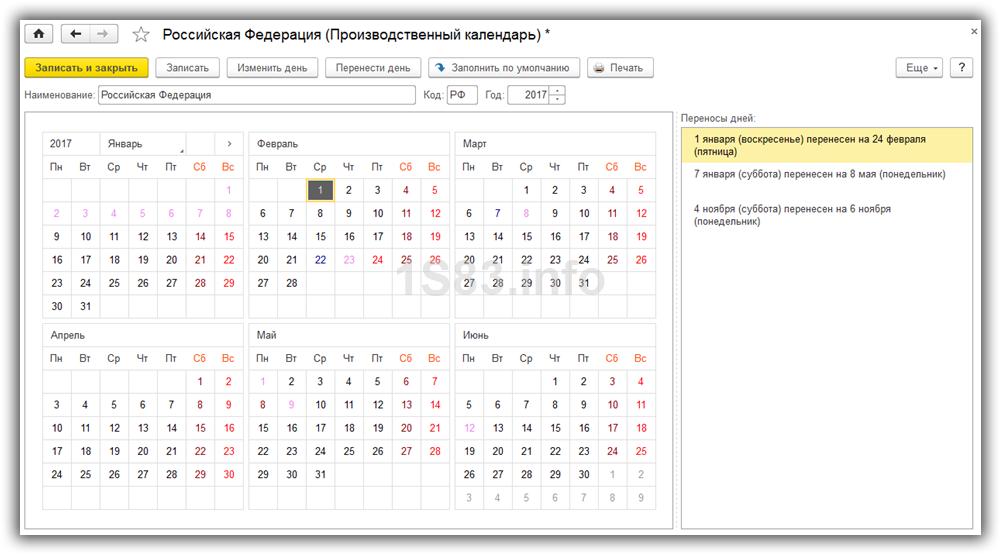 различные даты в производственном календаре