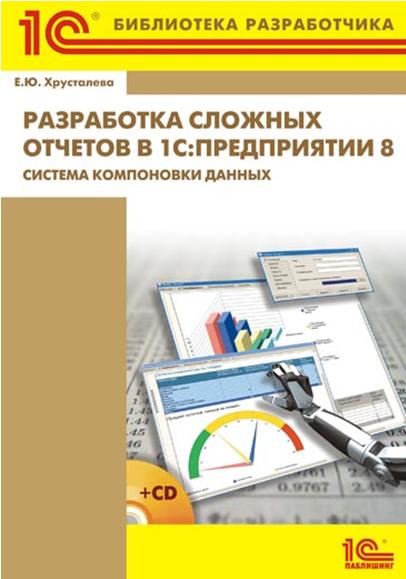 разработка сложных отчетов на СКД