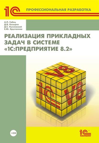реализация прикладных задач в 1с
