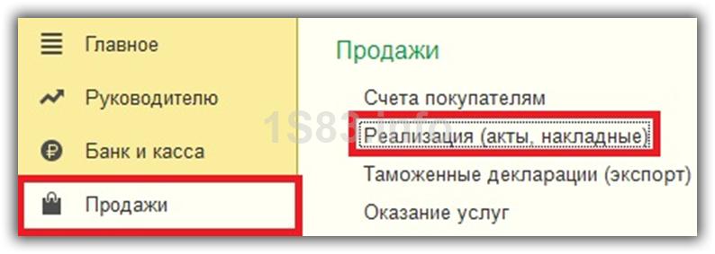 реализация товара в 1с 8.3