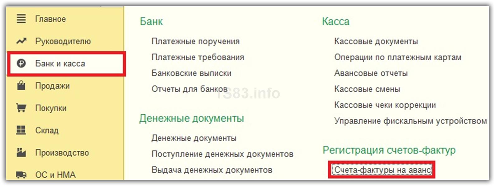 регистрация в 1С 8.3 счета-фактуры на аванс