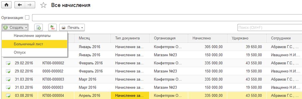 создание больничного листа в 1С 8.3