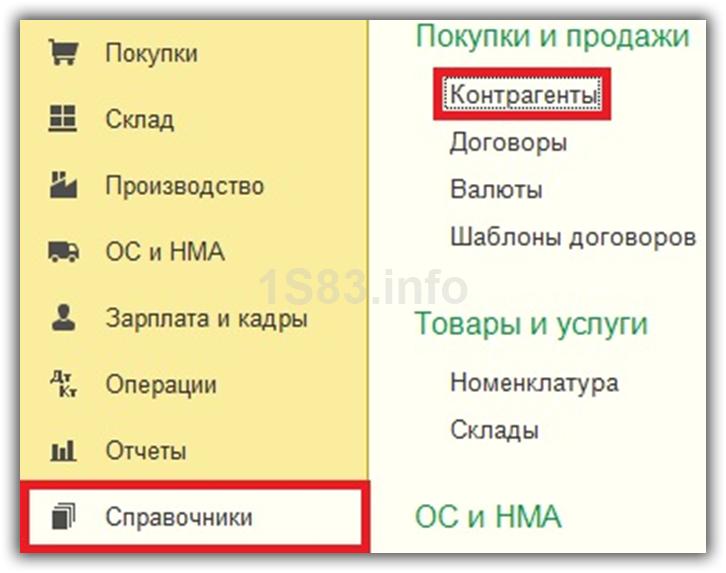 справочник в интерфейсе 1С