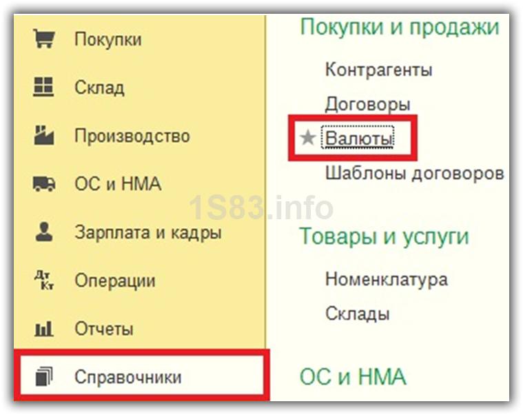 справочник валют в 1с