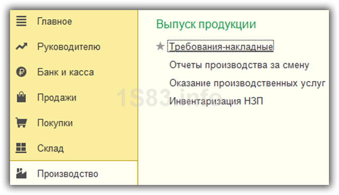 Учет материалов в 1с 8.3 бухгалтерия пошагово