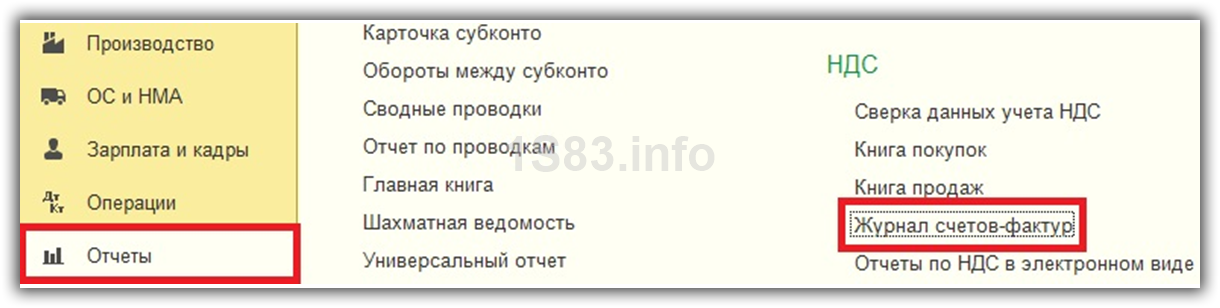 журнал счетов-фактур