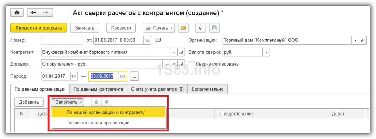 автоматическое заполнение документа